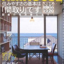 雑誌「ニューハウス」掲載記事を紹介! ナチュラルで心地良い2Fリビングの家 (材木座の家)