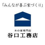 株式会社 木の家専門店 谷口工務店さんの写真
