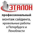 Фото профиля: СТК Эталон