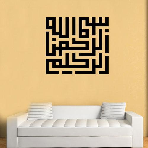 Stickers islam calligraphie arabe