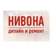 Фото пользователя ООО Нивона - дизайн и ремонт