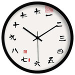 "Blancho Bedding - Chinese Calligraphy Wall Clock, Modern Chinese Numerals Home Decor, 12"" - This 12-inch wall clock is creative design clock and suitable for any Room Decoration. Perfect size which is only 12 inches. High-quality Quartz Sweep Movement guarantees accurate time and absolutely silent environment. Keep time in fashion with this 12 inch, quartz movement, wall clock. It is also a best gift choice for your friends or your family. Material: Acrylic."