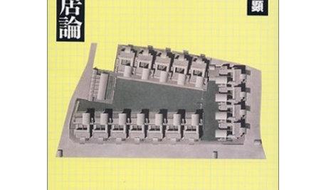 建築家の住宅論を読む (1)
