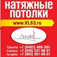 Фото профиля: Вертикальная линия, натяжные потолки VL63.ru