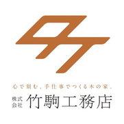 株式会社竹駒工務店さんの写真