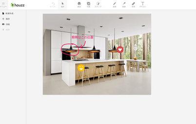 Houzzの使い方:ウェブ版 Sketch (スケッチ) 登場! 簡単シミュレーションで家づくりをもっと楽しく!