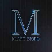 Фото пользователя М.АРТ БЮРО