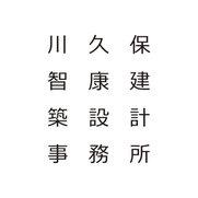 川久保智康建築設計事務所さんの写真