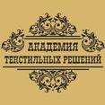 Фото профиля: АКАДЕМИЯ ТЕКСТИЛЬНЫХ РЕШЕНИЙ