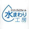 水まわり工房|クリナップ株式会社さんのプロフィール写真