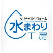 水まわり工房|クリナップ株式会社さんの写真