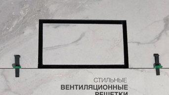 Вентиляционная решётка SCHIBERG PROFI для плитки, керамогранита и мозаики