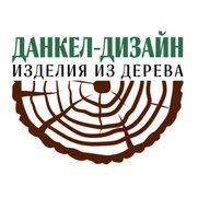 Фото пользователя Данкел-Дизайн