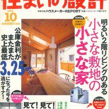 雑誌「住まいの設計」掲載記事を紹介!  色彩・立体構成にこだわった家(青葉台の家)