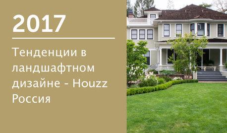 Тенденции в ландшафтном дизайне — Houzz Россия 2017