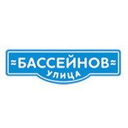 """Фото пользователя """"Улица бассейнов"""""""
