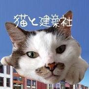 猫と建築社さんの写真