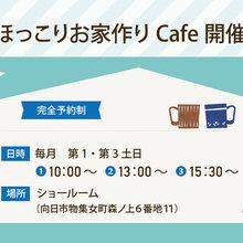 =完全予約制=≪ほっこりお家作りCafe開催!≫