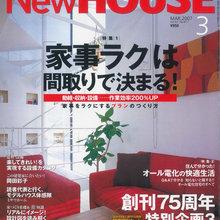 雑誌「ニューハウス」掲載記事を紹介!  コの字型パティオのある家-Ⅰ 大森の家)