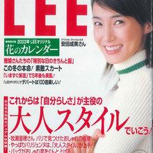 「LEE」の掲載記事ー久我山の家(細長い敷地を逆手に生かした家)