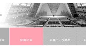 Company Highlight Video by 伊勢﨑建築設備士事務所・設備倶楽部