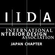 IIDA Japan Chapterさんの写真