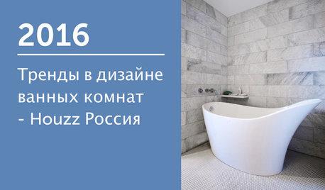 Тренды в дизайне ванных комнат — Houzz Россия 2016