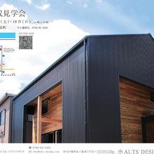 滋賀県守山市小浜町にて住宅完成見学会を行います
