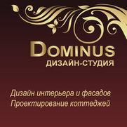 Фото пользователя Дизайн-студия DOMINUS
