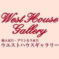 輸入家具のウエストハウスギャラリーさんのプロフィール写真
