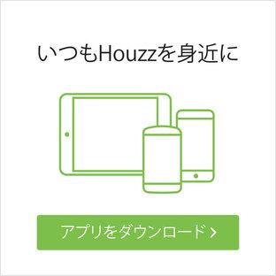 5つ星アプリ「Houzz」を使おう!