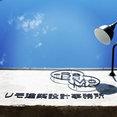 +ReMo|リモ建築設計事務所さんのプロフィール写真