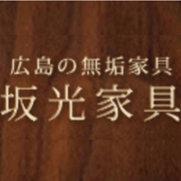 坂光家具株式会社さんの写真