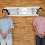 有限会社 石川興建さんの写真