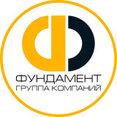 Фото профиля: Группа Компаний «Фундамент»