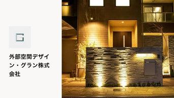 Company Highlight Video by 外部空間デザイン・グラン株式会社