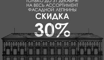 Фасадный декор. Скидка 30% до 31 декабря