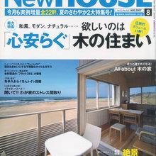 雑誌「ニューハウス」掲載記事を紹介! 鎌倉の山あいに建つ古材を利用した懐かしい家  (長谷の家)
