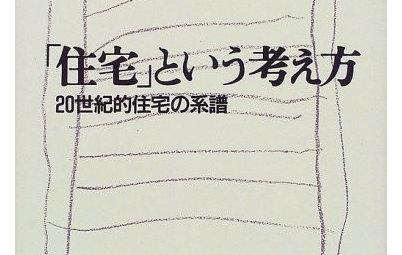 建築家の住宅論を読む(9)~松村秀一『「住宅」という考え方』~