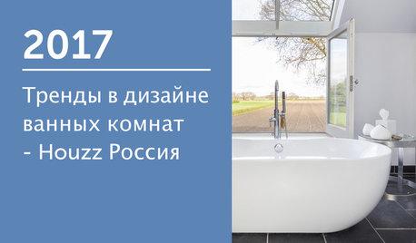 Тренды в дизайне ванных комнат — Houzz Россия 2017
