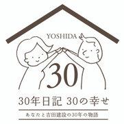 吉田建設株式会社さんの写真