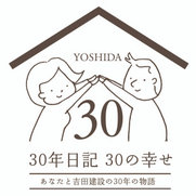 吉田建設株式会社's photo