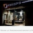 """Фото профиля: Студия интерьеров """"Квадро"""""""