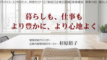 【愛知県】整理収納アドバイザー杉原裕子