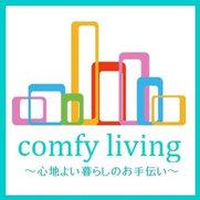 comfy livingさんの写真