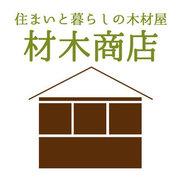 材木商店さんの写真