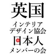 英国インテリアデザイン協会日本人メンバーの会さんの写真