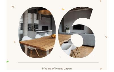 Houzz Japanは6周年を迎えました