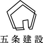 株式会社 五条建設さんの写真