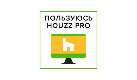 А ваш подрядчик уже использует Houzz Pro?